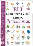 waptrick.com Eli Picture Dictionary Russian