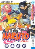 waptrick.com Naruto 013