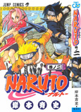 waptrick.com Naruto 014
