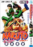 waptrick.com Naruto 162