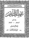 waptrick.one Tafseer Tafheem ul Quran Urdu