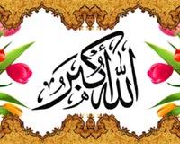 Allah 39