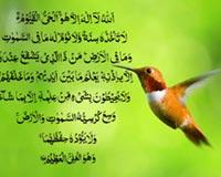 Ayatul Kursi 39