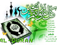 The Holy Quran 04